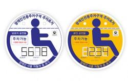 장애인전용주차구역 주차가능 주차표지 변경