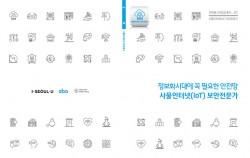 신직업군 총서 중 `사물인터넷(IoT) 보안전문가` 표지