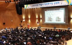 2016년 서울시 정보화사업 설명회