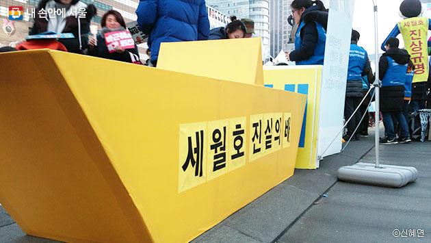 시민들이 만든 세월호 `진실의 배` 모형. ⓒ신혜연