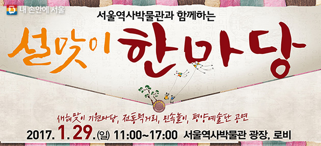 `서울역사박물관과 함께하는 설맞이 한마당