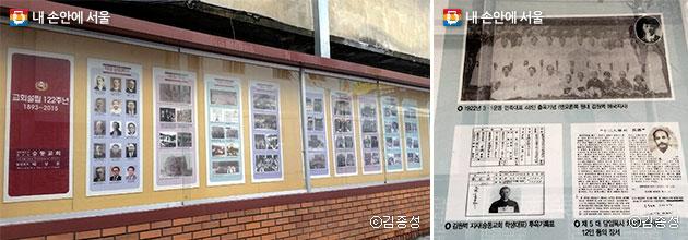 교회의 역사를 알리는 게시판(좌), 독립만세운동에 앞장선 승동교회 청년회장 김원벽과 차상진 목사(우)ⓒ김종성