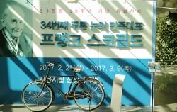 서울시청 1층, 세계에 3·1운동을 알린 프랭크 스코필드에 대한 전시가 열리고 있다.ⓒ신새봄