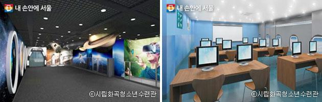 HG 항공우주국 항공우주테마존(좌), 비행시뮬레이션 교육장(우) ⓒ시립화곡청소년수련관
