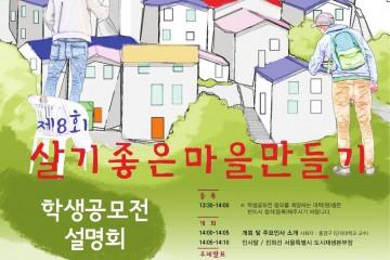 마을만들기 학생공모전 포스터(최종)