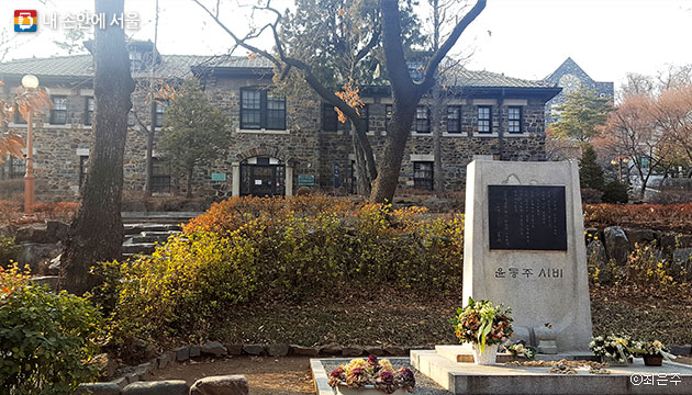 연세대학교 `윤동주 기념관` 앞에 자리한 윤동주 시비 ⓒ최은주