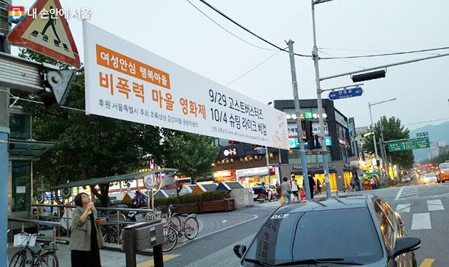 비폭력 마을 영화제 안내 현수막