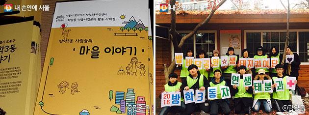 방학3동 마을사업 이야기를 엮어 만든 책(좌), 공원 나무에 이름표 달기 행사(우)ⓒ김영옥