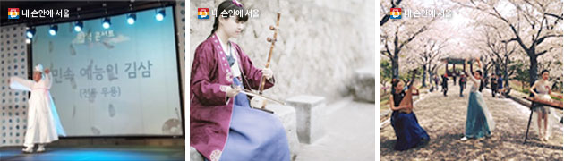 삼일절, 시민청에선 민속예능인 `김산` 무용공연, `은한` 해금 공연, `국악으로 밥벌어먹기`의 퓨전국악(왼쪽부터)이 열린다.