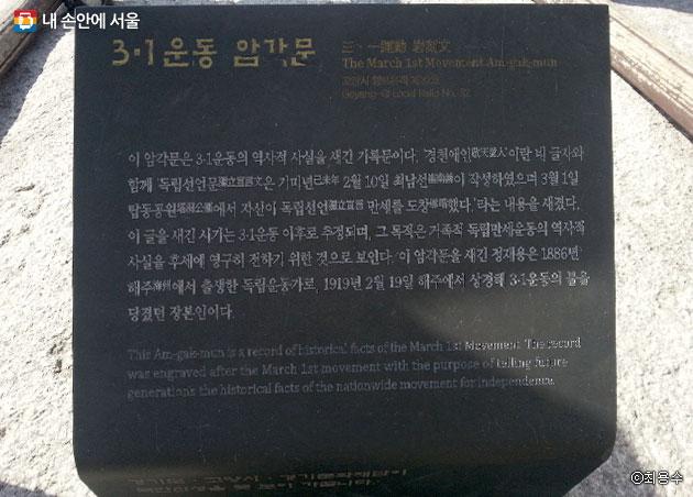 북한산 백운대 정상에 있는 `3·1운동 암각문` 안내판 모습ⓒ최용수