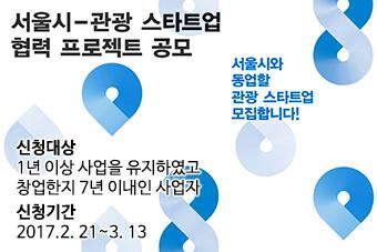 서울 관광 스타트업 협력프로젝트 공모