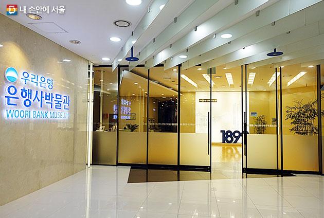 은행의 역할과 역사를 조명하는 우리은행 은행사박물관