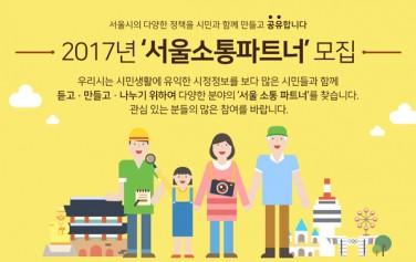 2월 16일까지 시민소통전문가 `서울소통파트너`를 모집한다