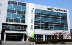 서울에너지공사 전경