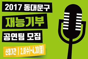 동대문구 재능기부 공연팀 공모 배너