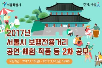 170206 서울시청 웹배너(340x227)