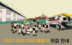 2017 한강 거리 예술가 모집 안내