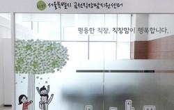 서울특별시 금천직장맘 지원센터