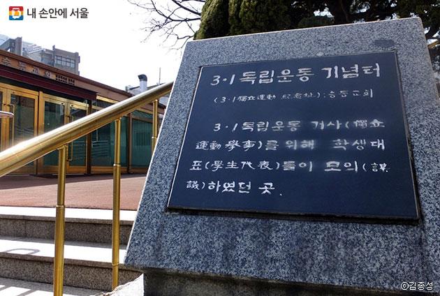 3.1독립운동 유적지를 기념해 만든 표지석ⓒ김종성