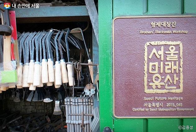 서울시가 미래세대에게 전할 문화유산으로 선정한 형제 대장간 ⓒ김종성
