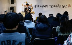 `사교육 걱정 없는 세상` 회원 총회 ⓒ이현정