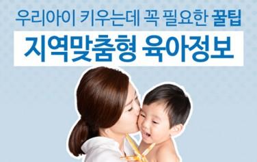 지역맞춤형 육아정보