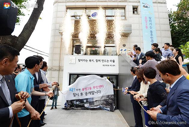 2016년 7월 `찾아가는 동주민센터`로 새롭게 바뀐 응암2동 주민센터ⓒ뉴시스