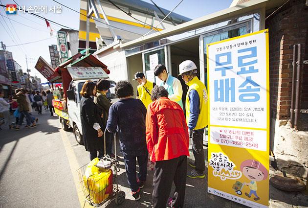 길동복조리시장 배송센터