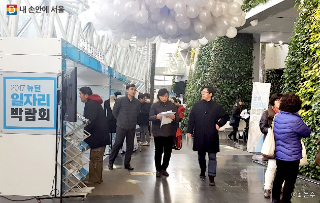 뉴딜일자리박람회가 열리고 있는 서울시청 신청사 로비ⓒ최은주