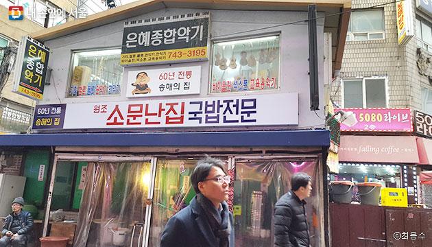 60년 전통 2,000원 국밥전문집 `송해의 집`ⓒ최용수