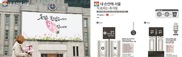 4년 전 싱크의 아이디어 제안으로 시작된 `서울꿈새김판`(좌), 싱크의 아이디어로 제안된 한강공원 휴지통(우)