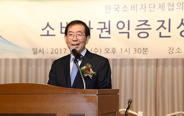 박원순 시장, '소비자권익증진상' 수상
