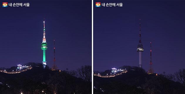 서울남산타워(소등 전), 서울남산타워(소등 후)