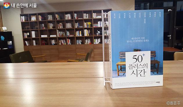 지난 달 마포구에 새롭게 문을 연 서울시50플러스 중부캠퍼스 ⓒ최은주