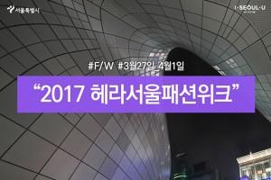 [카드뉴스] '서울패션위크' 취향대로 즐기세요~