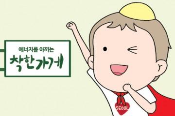 원전하나줄이기 웹툰 20화