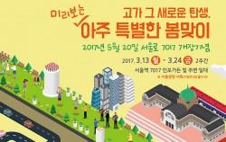 서울로 7017 인포가든 프로그램