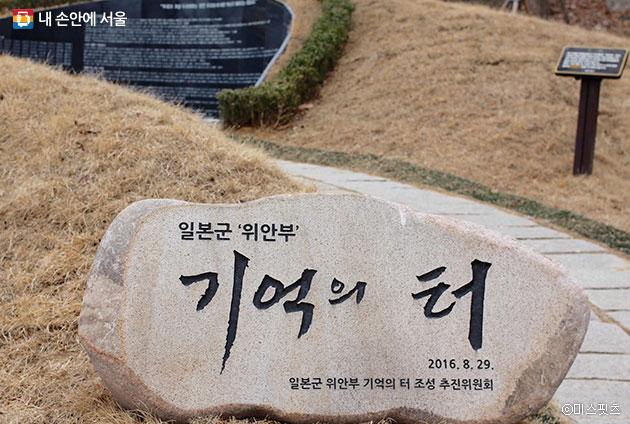 한일합병조약이 체결된 통감관저터에 자리잡은 일본군 위안부 기억의 터 ⓒ미스핏츠