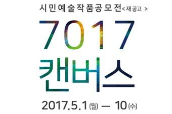 7017캔버스-시민예술작품-공모 포스터