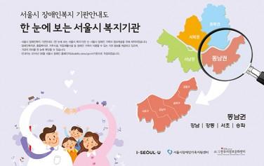 서울시 복지기관 동남권 지도