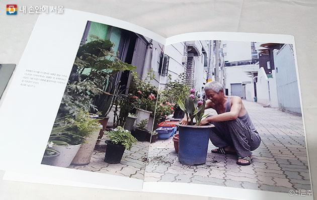 꽃을 심으며 즐거워하는 주민의 모습 ⓒ최은주