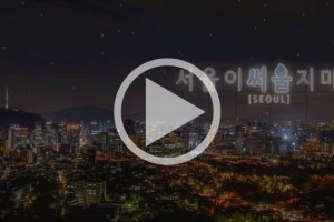 [영상] 공채 필수템, 서울 일자리카페