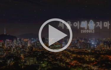 상반기 공채의 필수템, 서울 일자리카페