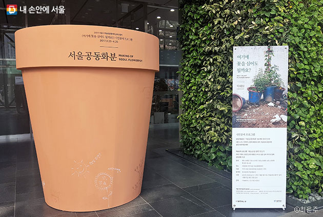 서울공동화분 꾸미기 체험을 위한 황토색 대형화분의 모습 ⓒ최은주