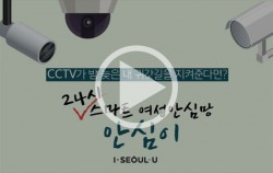 서울을가지세요 안심이앱