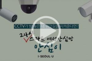 [영상] 밤길 걱정될 때 '서울 안심이앱'을 켜요