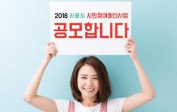 2018 서울시 시민참여예산 사업 공모합니다