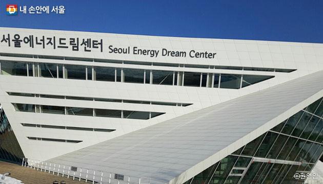 경사면과 어우러진 독특한 디자인의 서울에너지드림센터 ⓒ권영임