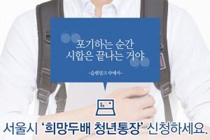 [카드뉴스] 540만원 저축하면 1080만원 받는 통장