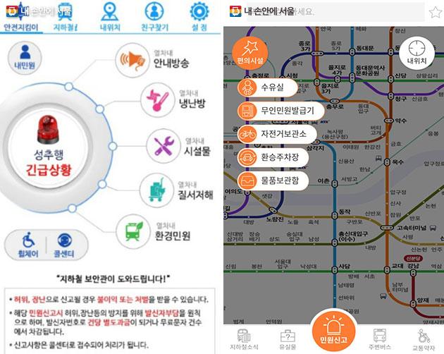 지하철 안전지킴이 앱 화면